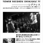 「NO SIGNAL」インストアイベント@梅田NU茶屋町店