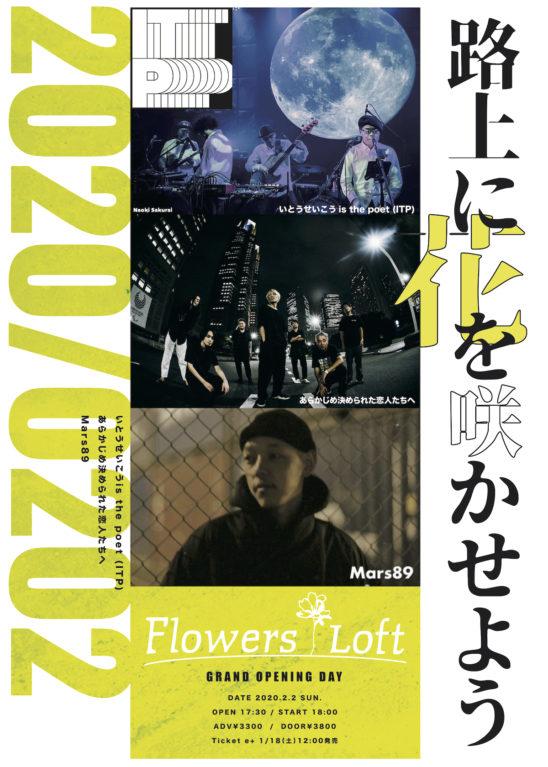 20200202_Flyer-copy-548x767