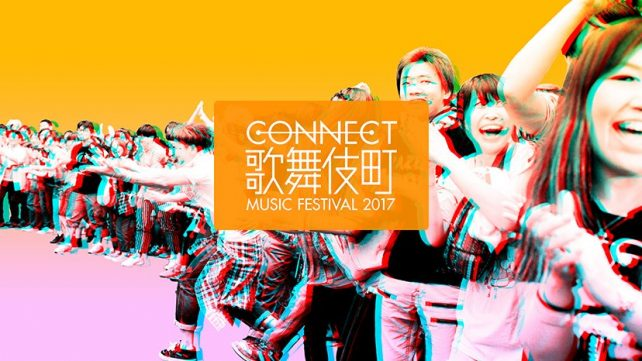CONNECT-歌舞伎町-MUSIC-FESTIVAL-2017-top-642x361