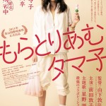 TAMAKO_poster