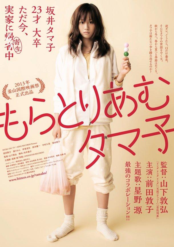 映画「もらとりあむタマ子」の前田敦子
