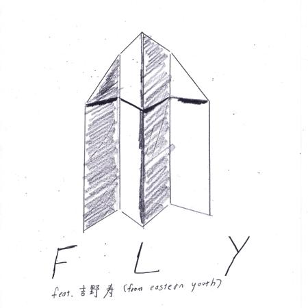 Fly feat.吉野寿 あらかじめ決められた恋人たちへ
