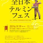 teru_fes2016main_kari_katagiri